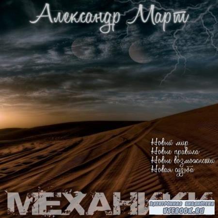 Александр Март. Механики. Том 1 (Аудиокнига)