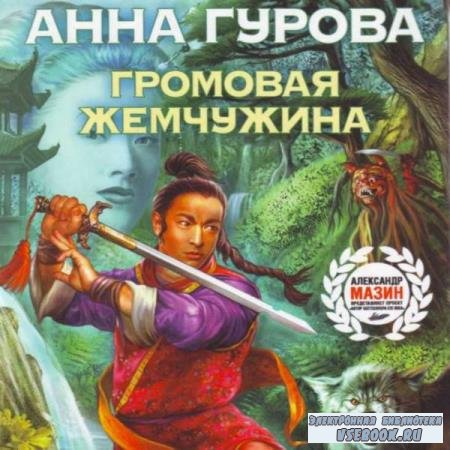 Анна Гурова. Громовая жемчужина (Аудиокнига)