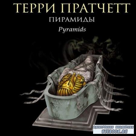 Терри Пратчетт. Пирамиды (Аудиокнига)
