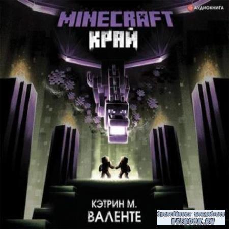 Кэтрин М. Валенте. Minecraft: Край (Аудиокнига)