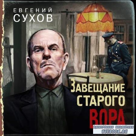 Евгений Сухов. Завещание старого вора (Аудиокнига)
