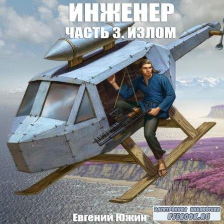 Евгений Южин. Излом (Аудиокнига)