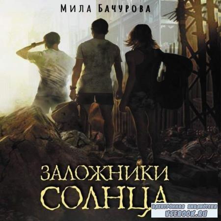 Мила Бачурова. Заложники солнца (Аудиокнига)