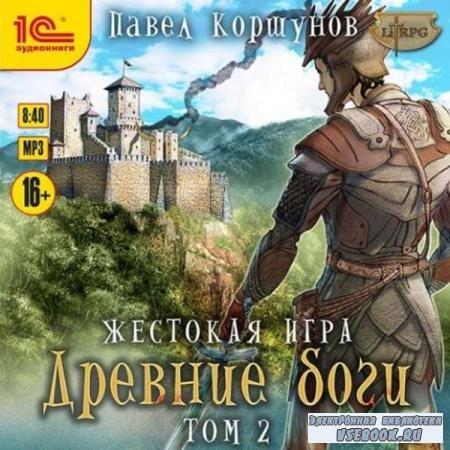 Павел Коршунов. Древние боги. Том 2 (Аудиокнига)