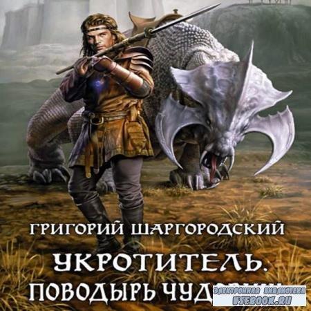 Григорий Шаргородский. Поводырь чудовищ (Аудиокнига)