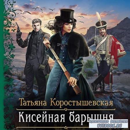 Татьяна Коростышевская. Кисейная барышня (Аудиокнига)