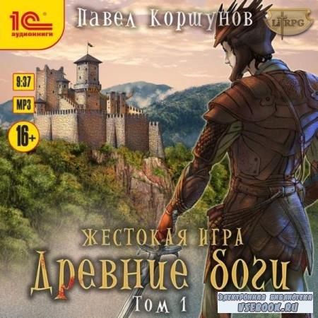 Павел Коршунов. Древние боги. Том 1 (Аудиокнига)