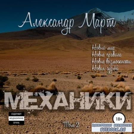 Александр Март. Механики. Том 2 (Аудиокнига)