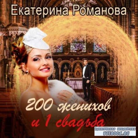 Екатерина Романова. 200 женихов и 1 свадьба. Часть первая (Аудиокнига)