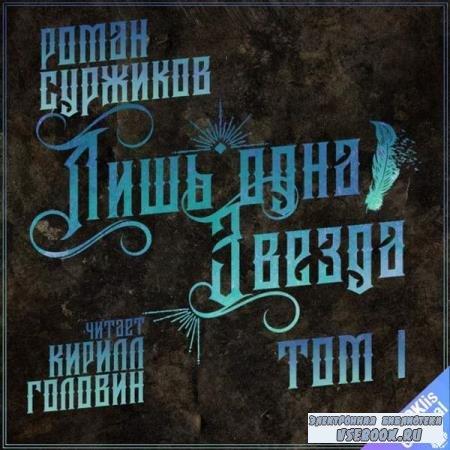 Роман Суржиков. Лишь одна звезда. Tом I (Аудиокнига)