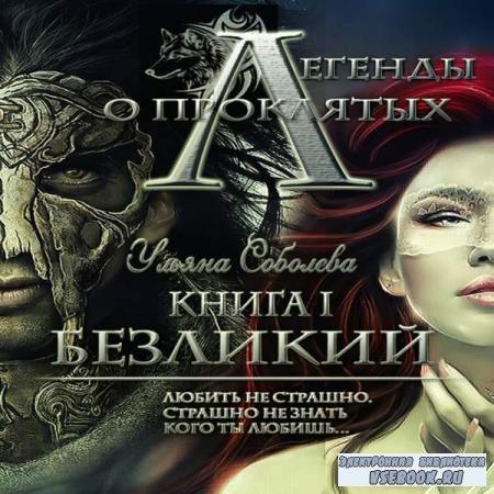 Ульяна Соболева. Безликий (Аудиокнига)