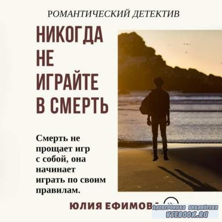 Юлия Ефимова. Никогда не играйте в смерть (Аудиокнига)