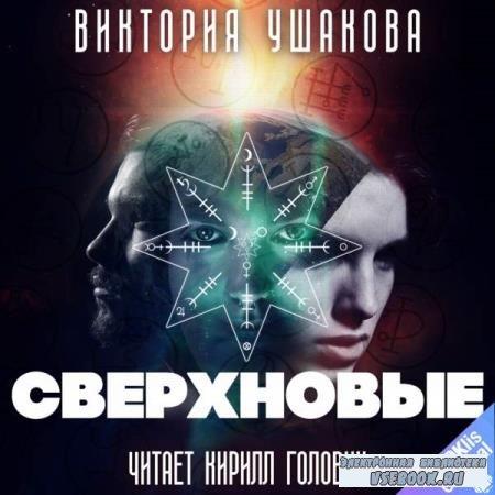 Виктория Ушакова. Сверхновые (Аудиокнига)
