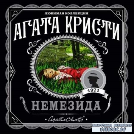 Агата Кристи. Немезида (Аудиокнига)