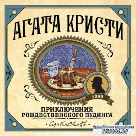Агата Кристи. Приключения рождественского пудинга (Аудиокнига)