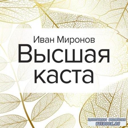 Иван Миронов. Высшая каста (Аудиокнига)