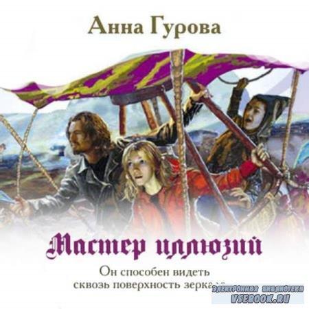Анна Гурова. Мастер иллюзий (Аудиокнига)