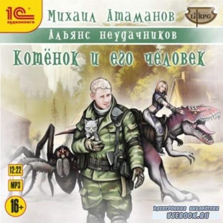 Михаил Атаманов. Котёнок и его человек (Аудиокнига)