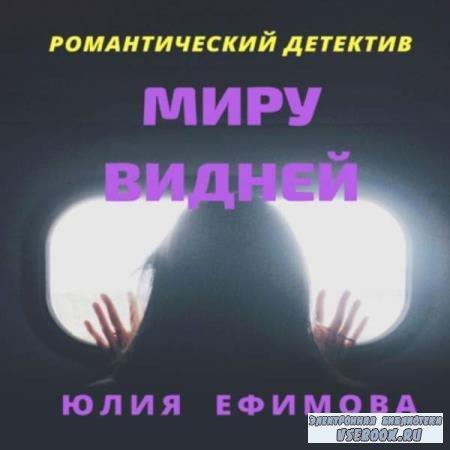 Юлия Ефимова. Миру видней (Аудиокнига)