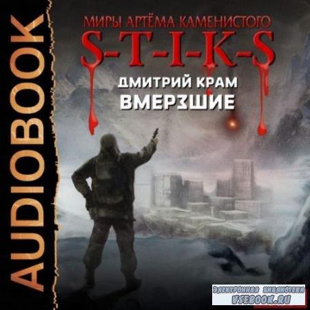 Дмитрий Крам. Вмерзшие (Аудиокнига)