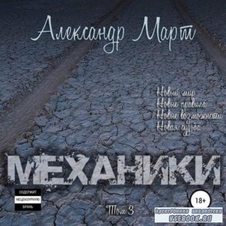 Александр Март. Механики. Том 3 (Аудиокнига)
