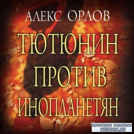 Алекс Орлов. Тютюнин против инопланетян (Аудиокнига)