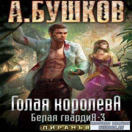 Александр Бушков. Голая королева (Аудиокнига)