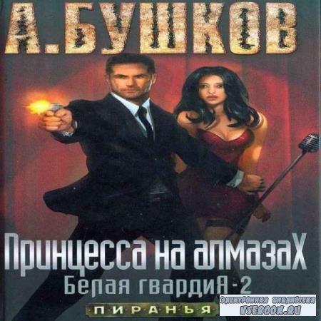Александр Бушков. Принцесса на алмазах (Аудиокнига)