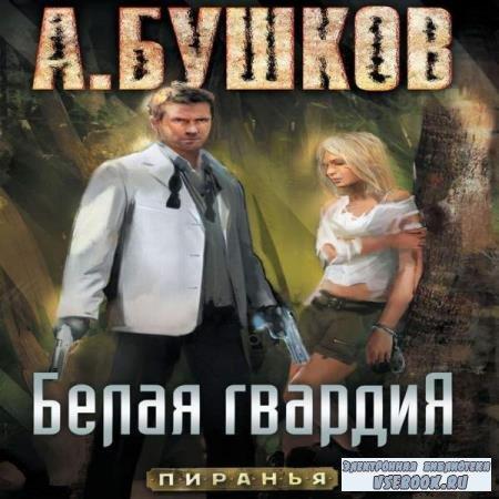 Александр Бушков. Белая гвардия (Аудиокнига)