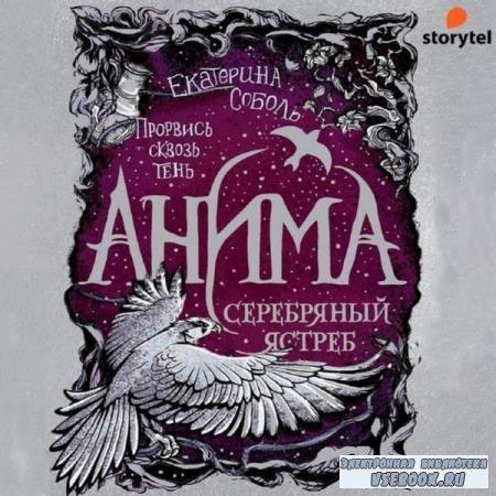 Екатерина Соболь. Серебряный ястреб (Аудиокнига)