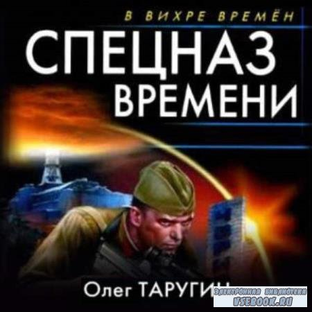 Олег Таругин. Спецназ времени (Аудиокнига)