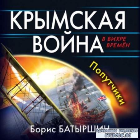 Борис Батыршин. Попутчики (Аудиокнига)