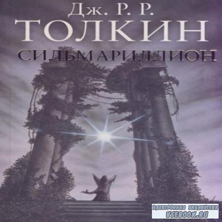 Джон P. P. Толкин. Сильмариллион (Аудиокнига)