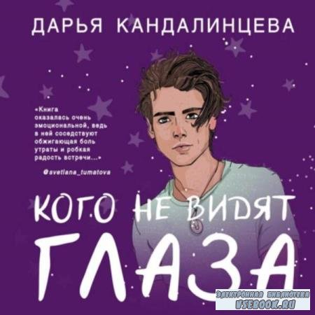 Дарья Кандалинцева. Кого не видят глаза (Аудиокнига)