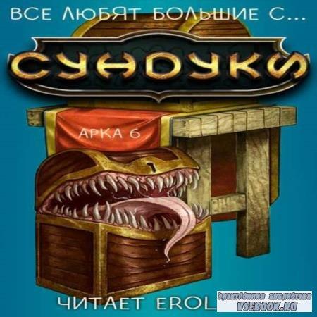 Exterminatus. Все любят большие с... Сундуки! Арка 6 (Аудиокнига)