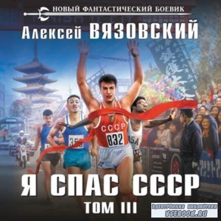 Алексей Вязовский. Я спас СССР. Том III (Аудиокнига)