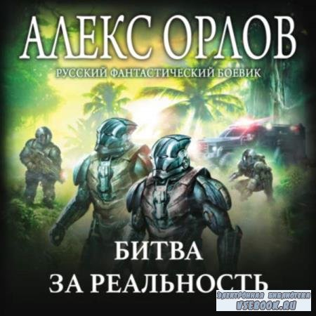 Алекс Орлов. Битва за реальность (Аудиокнига)