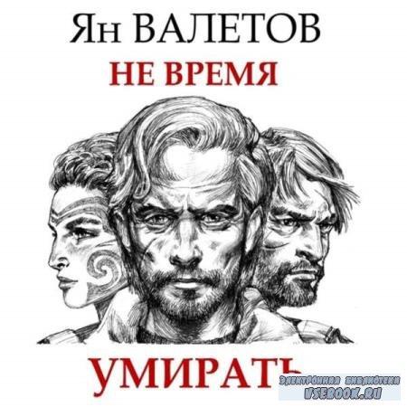 Ян Валетов. Не время умирать (Аудиокнига)