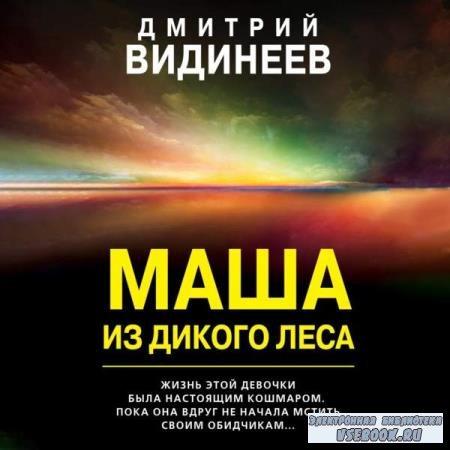 Дмитрий Видинеев. Маша из дикого леса (Аудиокнига)
