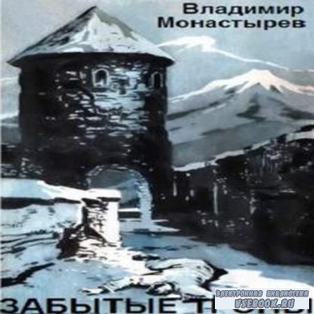 Владимир Монастырев. Забытые тропы (Аудиокнига)