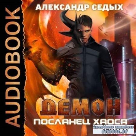 Александр Седых. Посланец хаоса (Аудиокнига)