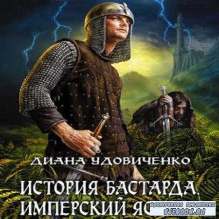 Диана Удовиченко. Имперский ястреб (Аудиокнига)