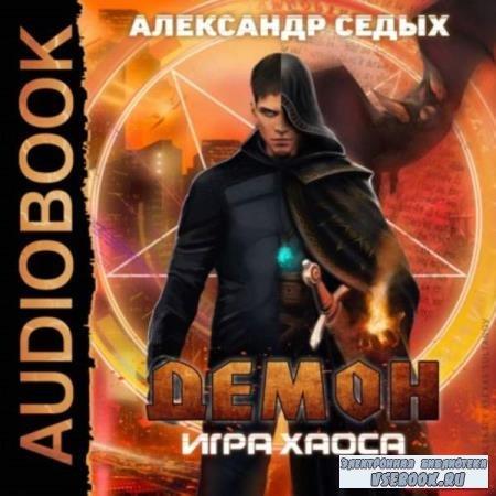 Александр Седых. Игра хаоса (Аудиокнига)