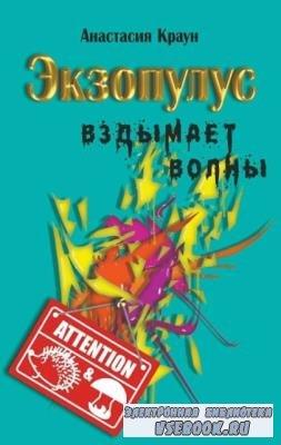 Краун Анастасия - Экзопулус вздымает волны (2019)