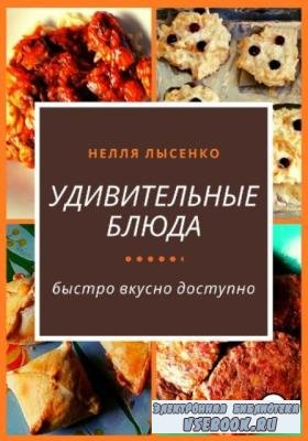 Нелля Лысенко - Удивительные блюда (2020)