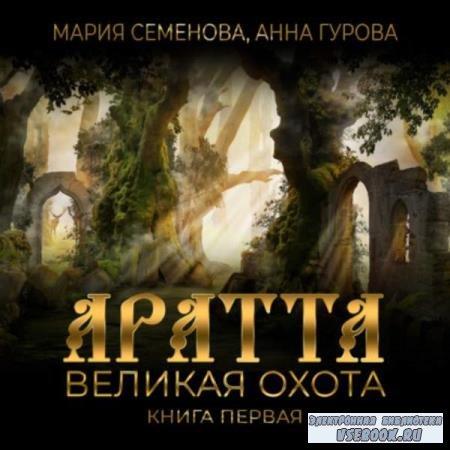 Семенова Мария, Гурова Анна. Аратта. Книга 1. Великая Охота (Аудиокнига)