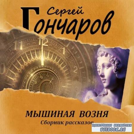 Сергей Гончаров. Мышиная возня (Аудиокнига)