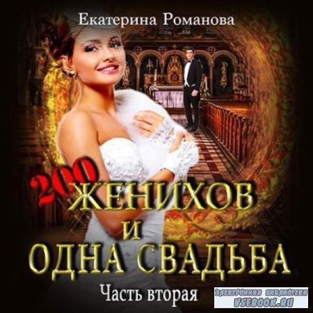 Екатерина Романова. 200 женихов и 1 свадьба. Часть вторая (Аудиокнига)