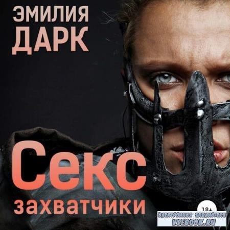 Эмилия Дарк. Секс-захватчики (Аудиокнига)