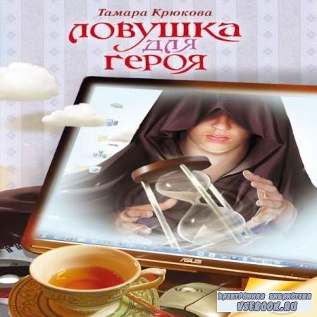 Тамара Крюкова. Ловушка для героя (Аудиокнига)